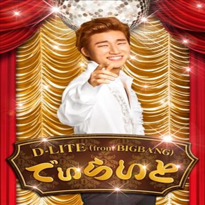 대성 (D-Lite) - でぃらいと (CD+DVD)