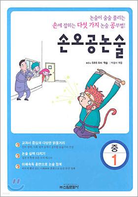 손오공 논술 중1
