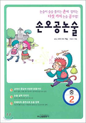 손오공 논술 중2
