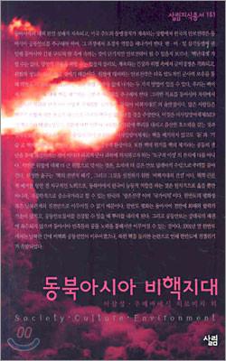 동북아시아 비핵지대
