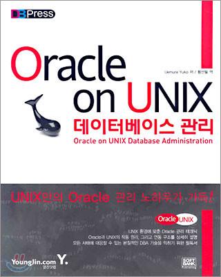 Oracle On Unix 데이터베이스 관리