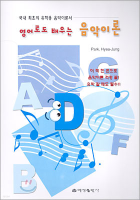 영어로도 배우는 음악이론