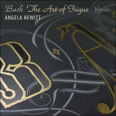 Angela Hewitt 바흐: 푸가의 기법 - 안젤라 휴이트 (Bach: The Art Of Fugue, Bwv1080)