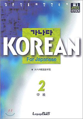 가나다 KOREAN For Japanese 중급 2