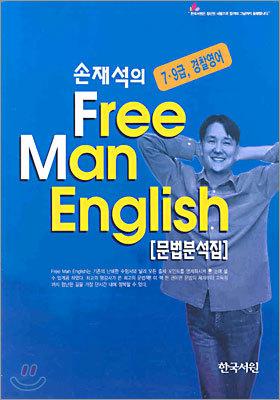 FREE MAN ENGLISH 문법분석집