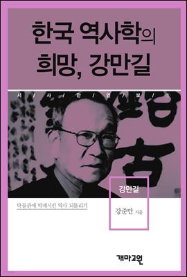강만길 -한국 역사학의 희망, 강만길