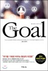 [염가한정판매] The Goal 더 골