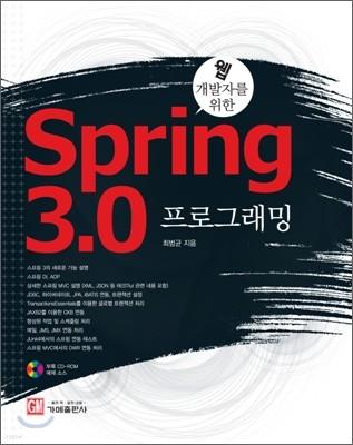 [염가한정판매] 웹 개발자를 위한 스프링 3.0 프로그래밍