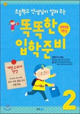 [염가한정판매] 초등학교 선생님이 알려 주는 똑똑한 입학 준비 2