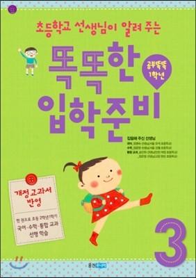 [염가한정판매] 초등학교 선생님이 알려 주는 똑똑한 입학 준비 3