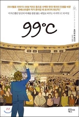 [염가한정판매] 99℃