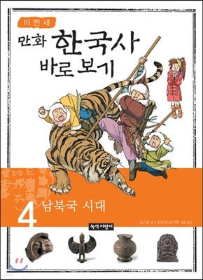 이현세 만화 한국사 바로보기 4