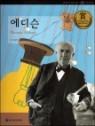 교과서 큰 인물 이야기 56 에디슨 (과학과 발명)