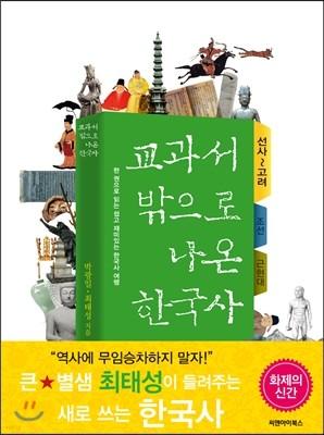 교과서 밖으로 나온 한국사 : 선사~고려