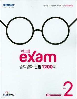 이그잼 exam 중학 영어 문법 1200제 Level 2