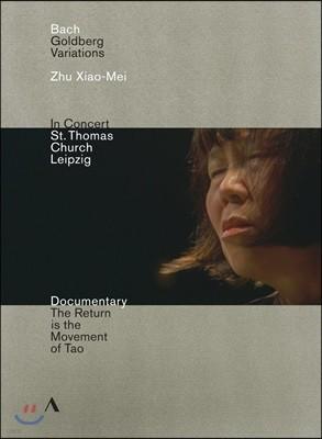 Zhu Xiao-Mei 바흐: 골드베르크 변주곡 (Bach: Goldberg Variations, BWV988) 주 샤오 메이