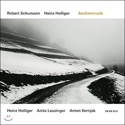 Heinz Holliger 슈만 / 홀리거: 첼로, 피아노, 오보에를 위한 삼중주 작품집 (Schumann / Holliger: Aschenmusik)