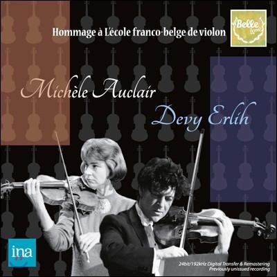 Michele Auclair / Devy Erlih 프랑코-벨기에 바이올린 악파에 대한 오마주 Vol. 1 (Hommage a Lecole franco-Belge de violon - Michele Auclair, Devy Erlih) [300장 한정수입반]