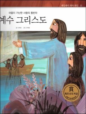 헤밍웨이 테마 위인 11 예수 그리스도 (마음이 가난한 사람의 동반자) (양장)