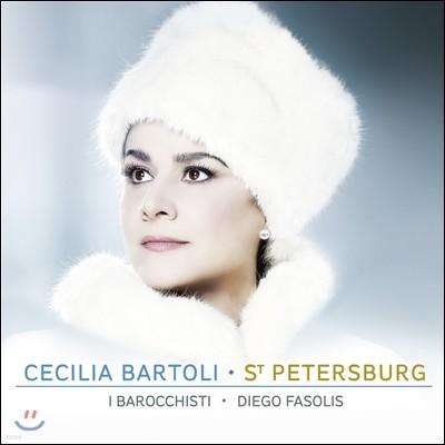 Cecilia Bartoli 상트페테르부르크 - 러시아 오페라 음악 (St.  Petersburg) 체칠리아 바르톨리