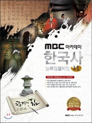 MBC아카데미 한국사 능력 검정시험 기본서 초급