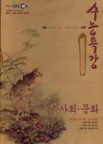 2008 EBS 수능특강 사회 문화