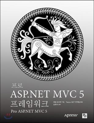 프로 ASP.NET MVC 5 프레임워크