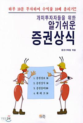 개미투자자들을 위한 알기쉬운 증권상식