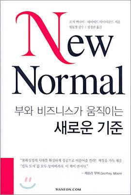 New Normal 부와 비즈니스가 움직이는 새로운 기준