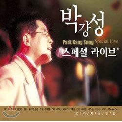 박강성 - 스페셜 라이브