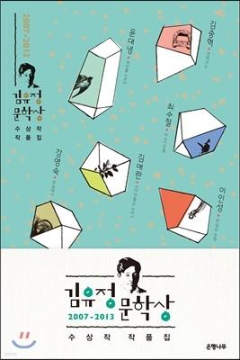 김유정문학상 수상작 작품집