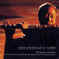 이생강 음악인생 60주년 기념앨범 - 죽향 (竹香)