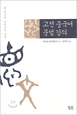 고전 중국어 문법 강의