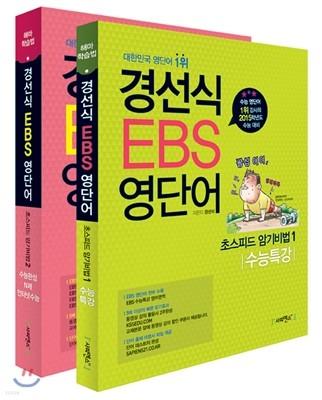 경선식 EBS 영단어 초스피드 암기비법 1+2 세트