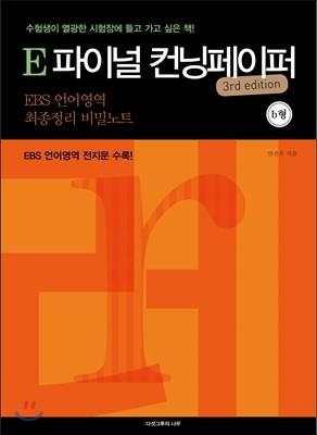 E 파이널 컨닝페이퍼 EBS 언어영역 최종정리 비밀노트 3rd edition b형 (2014년)