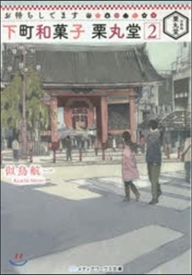 お待ちしてます 下町和菓子栗丸堂(2)