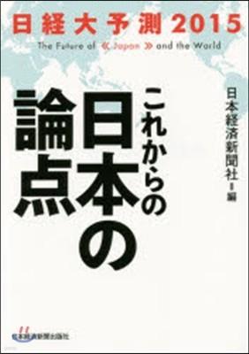 これからの日本の論点 日經大予測2015