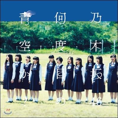 Nogizaka46 (노기자카46) - 몇 번째의 푸른 하늘인가?
