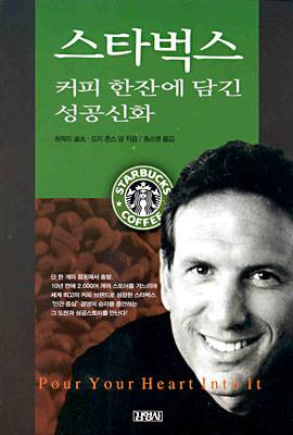 스타벅스, 커피 한잔에 담긴 성공신화