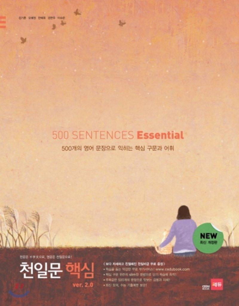 천일문 핵심 이센셜 500 SENTENCES Essential ver.2.0