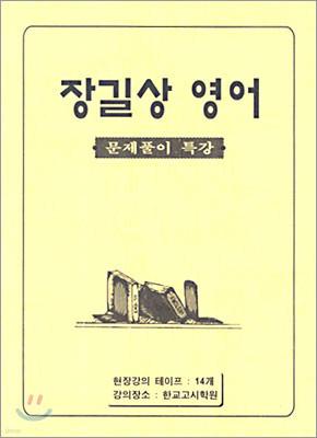 장길상 영어 문제풀이 특강 (2005년)