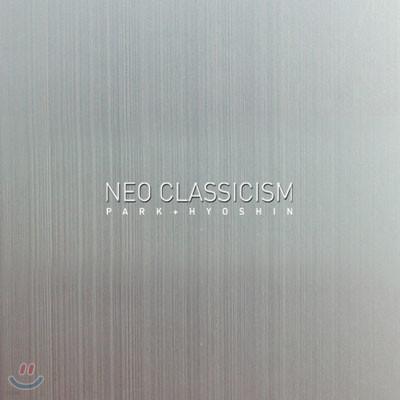 박효신 - Neo Classicism : 리메이크