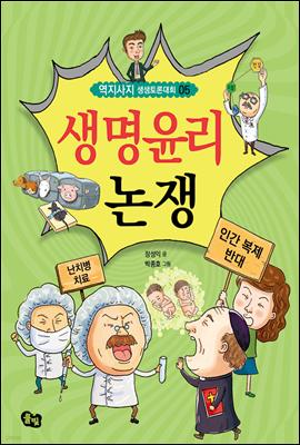 생명 윤리 논쟁 - 역지사지 생생 토론 대회 05