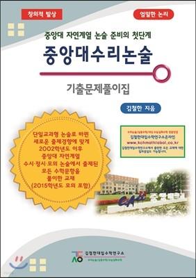 중앙대 수리 논술 기출문제풀이집