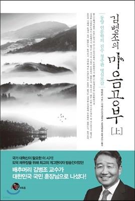 김병조의 마음공부 상