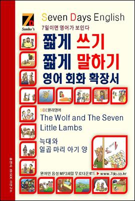 SDE원리영어 - 짧게 쓰기 짧게 말하기 영어, 회화 확장서 The Wolf and The Seven Little Lambs 늑대와 일곱 마리 아기 양