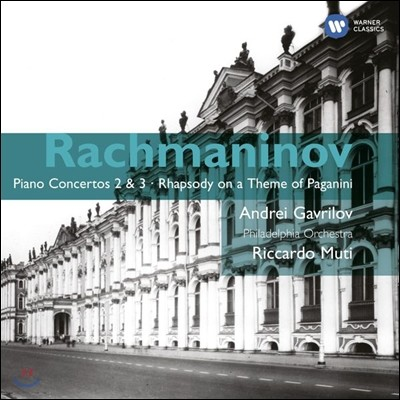 Andrei Gavrilov 라흐마니노프: 피아노 협주곡 2번 3번, 파가니니 광시곡 - 가브릴로프 (Rachmaninov: Piano Concerto)