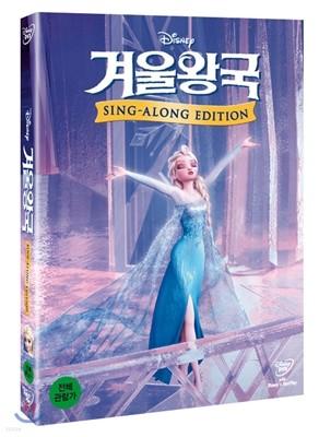 겨울왕국 싱어롱 에디션