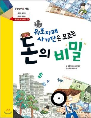 위조지폐 사기단은 모르는 돈의 비밀