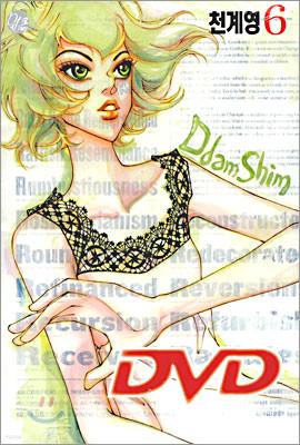 DVD 디비디 6
